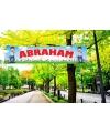 Tuin decoratie banner Abraham 2 meter
